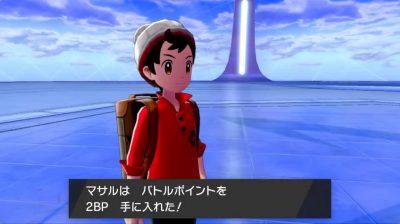 【ポケモンソードシールド】BPの効率的な集め方/ポケモン剣盾