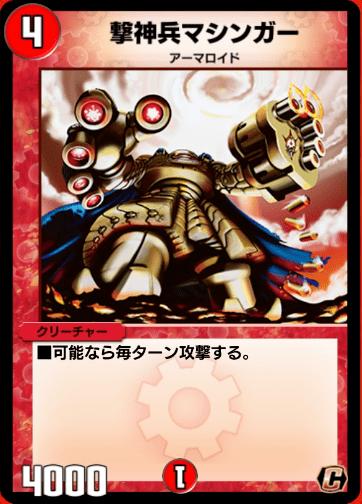 撃神兵マシンガーカード画像