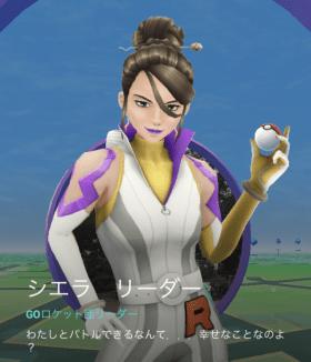 シエラ ポケモンgo