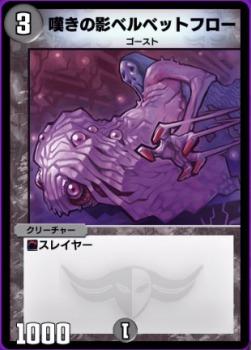 嘆きの影ベルベットフローカード画像