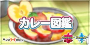 カレー図鑑_ポケモンソードシールド