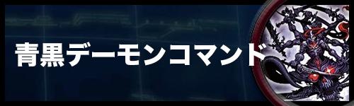 青黒デーモンコマンド