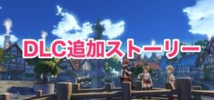ライザのアトリエ_DLC追加ストーリー_アイキャッチ
