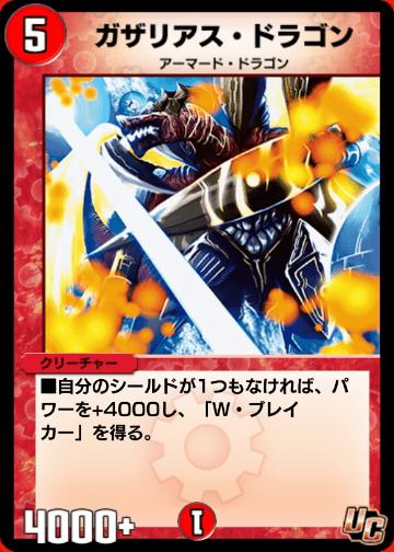 ガザリアス・ドラゴンカード画像