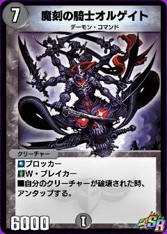 魔刻の騎士オルゲイト