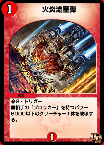 火炎流星弾カード画像