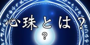 DQウォーク_心珠とは?_アイキャッチ