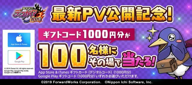 史上最凶やり込み育成RPG『魔界戦記ディスガイアRPG』最新PV公開!~選べるギフトコードが当たるPV公開記念キャンペーンも実施~