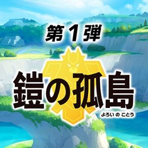 ポケモン剣盾_鎧の孤島_icon