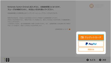 任天堂 スイッチ オンライン 加入 方法
