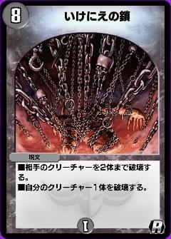 いけにえの鎖カード画像