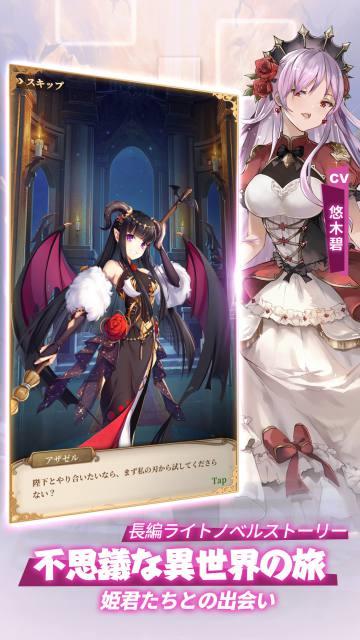 『魔王と100人のお姫様』両プラットフォームでサービス開始!異世界で愛と冒険の旅が始まる!