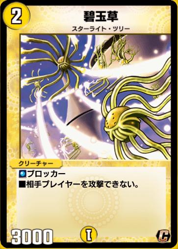 碧玉草カード画像