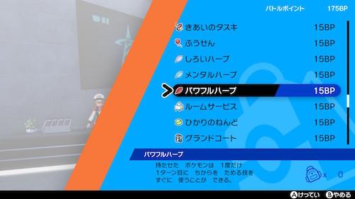 ポケモン剣盾 ルームサービス
