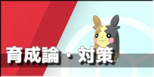 ポケモン剣盾】モルペコの育成論と対策【ポケモンソードシールド