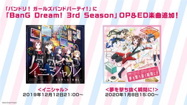 スマートフォン向けゲーム「バンドリ! ガールズバンドパーティ!」アニメ「BanG Dream! 3rd Season」の放送を記念したキャンペーンを開催!