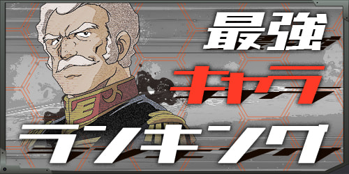 GN大戦_最強キャラランキング