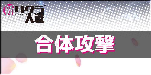 新サクラ大戦_合体攻撃_banner500250