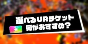マジカミ_URチケットおすすめ