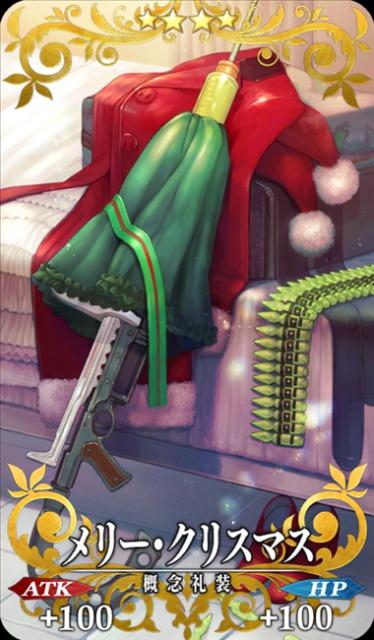 サンタ婦長絆礼装