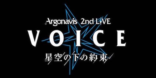 Argonavis 2nd LIVEレポート