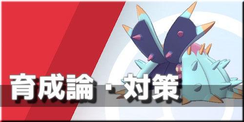 対策 ドヒドイデ 【最終2005