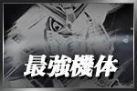 GN大戦_最強機体_ミニアイコン