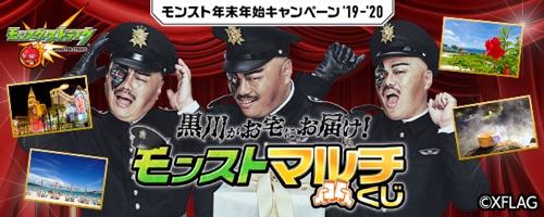 モンストマルチくじの参加方法・賞品