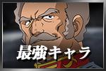 GN大戦_最強キャラ_ミニアイコン