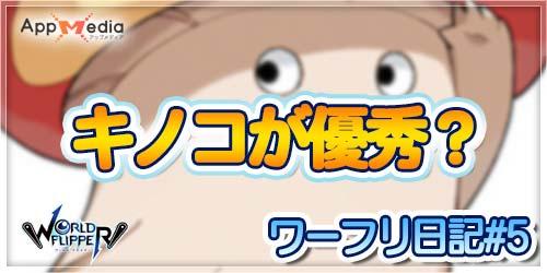 【#5】キノコが意外と使える?