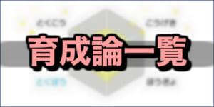 ポケモン剣盾_育成論一覧_アイキャッチ