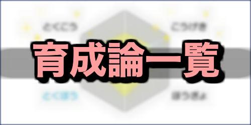 ポケモン 剣 盾 マホイップ 育成 論