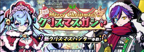 グラスマ_クリスマス2019ガチャ_バナー