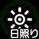 ポケモン剣盾_日照り_icon