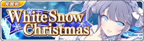シノマス_ホワイトスノークリスマス