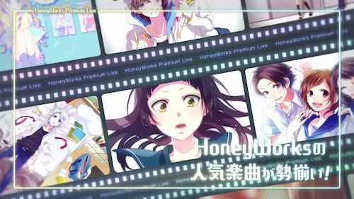 【HoneyWorks Premium Live】配信日・リリース日はいつ?事前登録情報【ハニプレ】