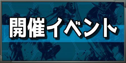 ガンダムネットワーク大戦_開催イベント_banner500250