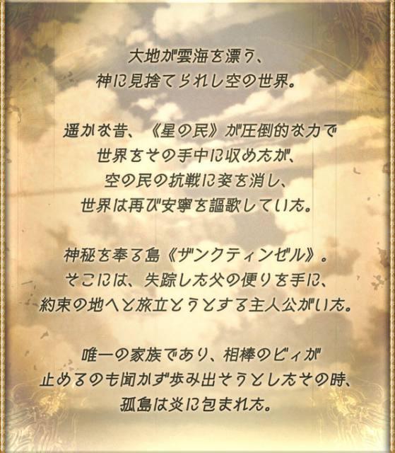 『グランブルーファンタジー』×『ガチャピン・ムック』コラボレーションイベント開催のお知らせ