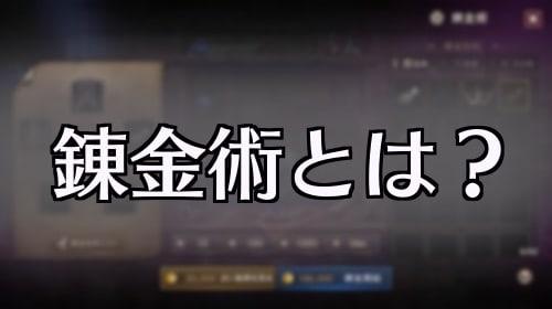 錬金術_リネージュM