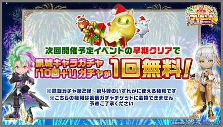 【白猫】100回記念おせ生最新情報/クリスマス2019