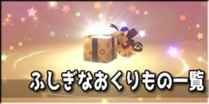 ポケモン剣盾_ふしぎなおくりもの一覧_banner500250