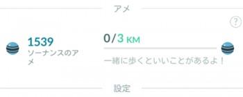 ポケモン go おすすめ 相棒
