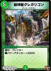緑神龍グレガリゴン