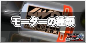 モーターおすすめ_ミニ四駆超速グランプリ