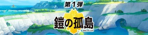 ポケモン剣盾DLC内容01