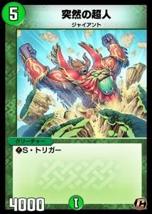 突然の超人カード画像