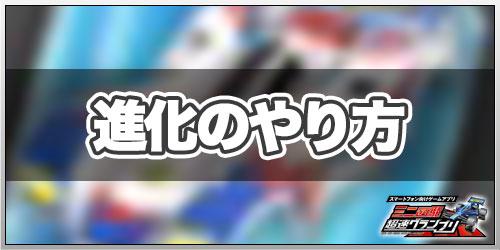 進化のやり方_ミニ四駆超速グランプリ