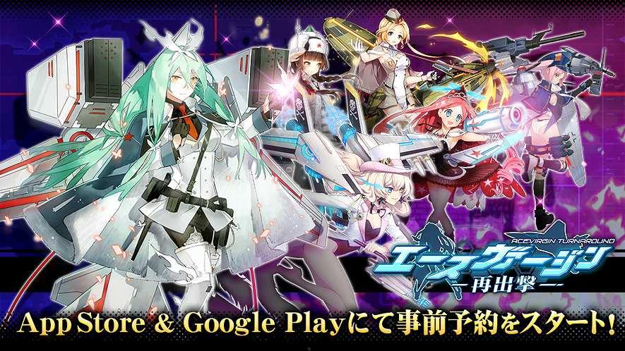 美少女×戦闘機育成シミュレーションRPG「エースヴァージン:再出撃」がApp Store&Google Playにて予約注文開始!