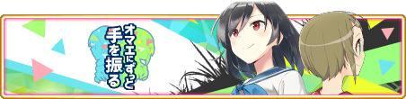 『マギアレコード 魔法少女まどか☆マギカ外伝』、1月27日17:00より、イベント『オマエにずっと手を振る』と『涼子&さくや ピックアップガチャ』を開催予定!