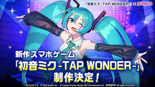【初音ミク‐TAP WONDER‐】配信日・リリース日はいつ?事前登録情報【ミクたぷ】